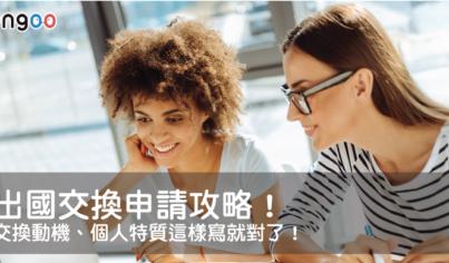 【英文作文】出國交換申請攻略!交換動機、個人特質這樣寫就對了!