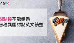 【主題單字】甜點控不能錯過 各種異國甜點英文統整