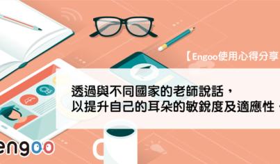 【Engoo使用心得分享】 透過與不同國家的老師說話,以提升自己的耳朵的敏銳度及適應性。