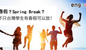 【時事英文】春假?Spring Break?不只台灣學生有春假可以放!