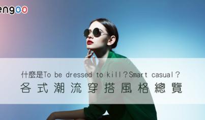 【主題單字】什麼是To be dressed to kill?Smart casual?各式潮流穿搭風格總覽