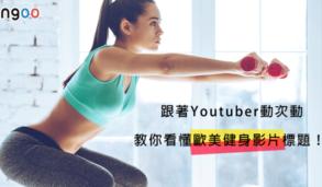 【運動英文】有氧、重訓、間歇運動 時下熱門運動英文統整 讓你看懂YouTube健身影片