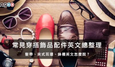 【主題單字】髮帶、夾式耳環、絲襪 常見穿搭飾品配件英文總整理