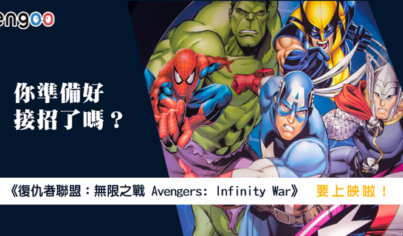 【影視英文】《復仇者聯盟:無限之戰》要來啦!你對漫威(Marvel)了解多少?