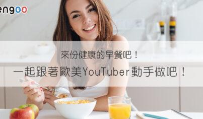 【美食英文】一起跟著歐美YouTuber做健康果昔、燕麥罐吧!