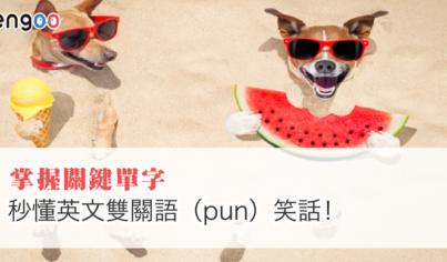 【易混淆字】掌握關鍵單字 秒懂英文雙關語(pun)笑話!