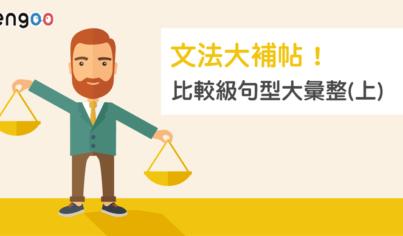【英文文法】文法大補帖!比較級句型大彙整(上)