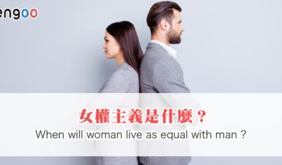 【時事英文】關心女性主義的你都該認識CNN的AsEqual專欄!
