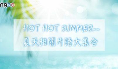 【英文片語】HOT HOT SUMMER 炎熱夏天相關片語彙整