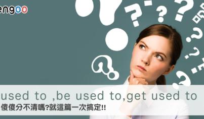 【英文文法】used to ,be used to ,get used to傻傻分不清嗎?就這篇一次搞定!!