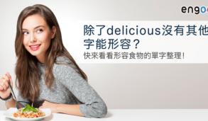 【美食英文】除了delicious沒有其他字能形容?快來看看形容食物的單字整理!