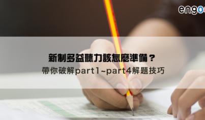 【考試英文】新制多益聽力該怎麼準備?帶你破解Part1~Part4解題技巧!