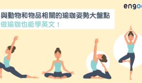 【運動英文】做瑜珈也能學英文!下犬式、貓牛式等瑜珈姿勢大盤點
