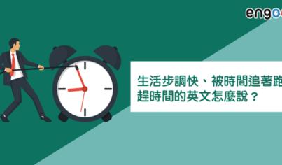【用英文怎麼說】生活步調快、被時間追著跑、趕時間的英文怎麼說?