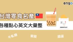 【美食英文】台灣零食名產 牛軋糖、蜜餞、鐵蛋各種點心英文大彙整