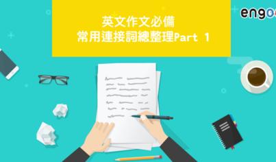 【英文作文】英文作文必備 常用連接詞總整理Part 1