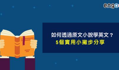 【基礎英文】如何透過原文小說學英文?5個實用小撇步分享
