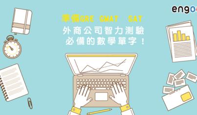 【考試英文】準備GRE、GMAT、SAT、外商公司智力測驗 必備的數學單字!