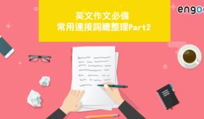 【英文作文】英文作文必備 常用連接詞總整理Part 2