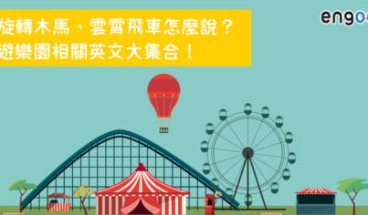 【主題單字】旋轉木馬、雲霄飛車怎麼說?遊樂園相關英文大集合!