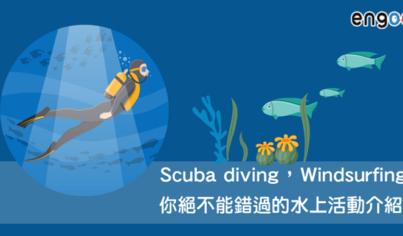 【主題單字】Scuba diving,Windsurfing 你絕不能錯過的水上活動介紹!