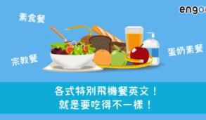 【美食英文】就是要吃得不一樣!素食餐、宗教餐、蛋奶素餐等各式特別飛機餐英文!