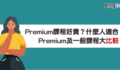 【Engoo專欄】Premium課程好貴?什麼人適合?Premium及非母語教師課程比較!