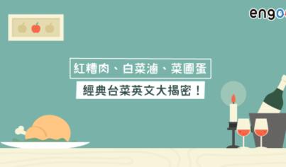【美食英文】紅糟肉、白菜滷、菜圃蛋 經典台菜英文大揭密!