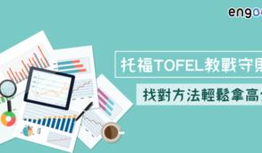 【考試英文】托福TOFEL教戰守則!找對方法 聽說讀寫樣樣難不倒你!