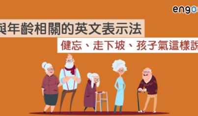 【用英文怎麼說】除了Years old以外的英文年齡表示法 健忘、走下坡、孩子氣這樣說!