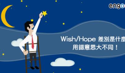 【英文文法】wish hope差別是什麼?Engoo文法大解密!