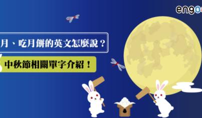 【節慶英文】賞月、吃月餅的英文怎麼說?不可不知的中秋節單字介紹!