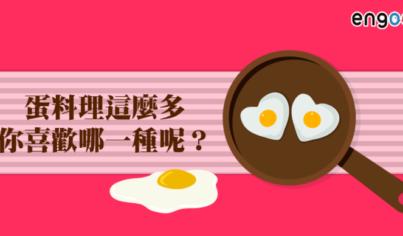 【美食英文】太陽蛋、班尼迪克蛋 蛋料理這麼多,你喜歡哪一種呢?