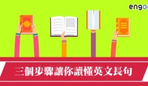 【英文文法】每個單字都看得懂合起來卻看不懂嗎?三個步驟教你看懂英文長句