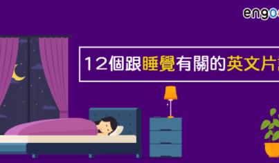 【英文片語】睡覺除了sleep還有其他種說法嗎?12個sleep英文片語大彙整