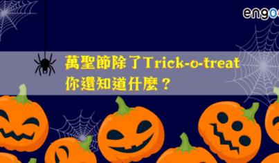 【節慶英文】一年一度的萬聖節又要到啦!除了Trick-o-treat,你還知道什麼?