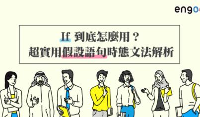 【英文文法】If到底怎麼用?超實用假設語句時態文法解析
