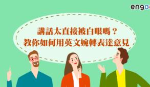 【英文口說】跟外國同事講話太直接被白眼嗎?教你如何用英文婉轉表達意見