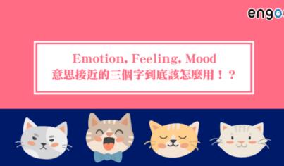 【易混淆字】Emotions、 Feelings、Moods 意思接近的三個字到底該怎麼用?