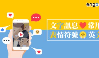 【用英文怎麼說】聊天就是要用emoji!常用表情符號英文這樣說