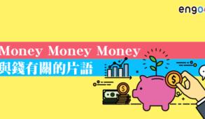 【英文片語】Money money money!10個和錢有關的片語