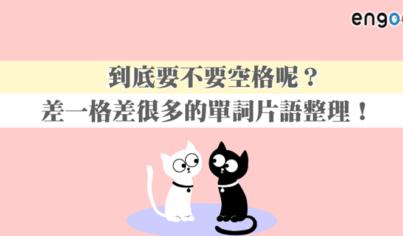 【英文文法】到底要不要空格呢?差一格差很多的單詞片語整理!