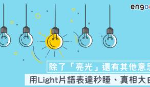 【同義字】Light除了光還有其他意思! 教你用light片語表達秒睡、真相大白