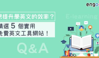 【基礎英文】如何提升學英文的效率?搭配這些免費工具網站讓你學習更快速!