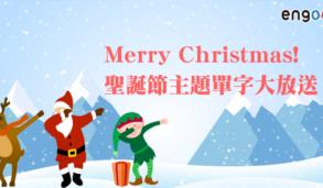 【節慶英文】 槲寄生、花環、頌歌等, 聖誕節主題單字大放送!