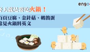 【美食英文】冬天就是要吃火鍋!金針菇、百頁豆腐、鵪鶉蛋  常見火鍋料英文