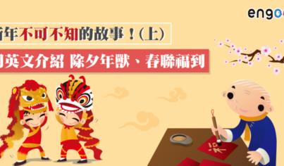 【節慶英文】除夕年獸、春聯福到,用英文介紹Chinese New Year不可不知的故事!(上)