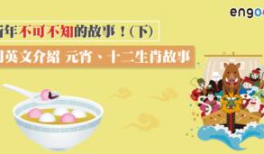 【節慶英文】十二生肖、灶神、元宵,用英文介紹Chinese New Year不可不知的故事!(下)