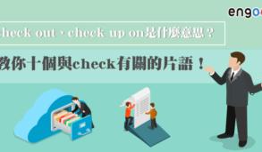 【英文片語】Check in、check out、check up on是什麼意思?教你十個與check有關的片語!