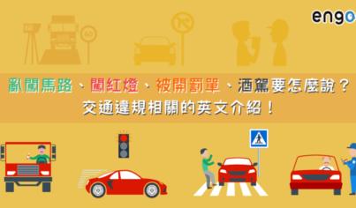 【用英文怎麼說】亂闖馬路、闖紅燈、被開罰單、酒駕要怎麼說?交通違規相關的英文介紹!